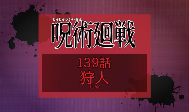呪術廻戦139話ネタバレ考察