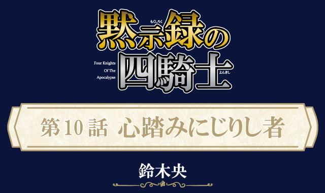 黙示録の四騎士10話ネタバレ感想