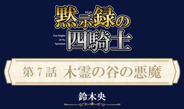 黙示録の四騎士7話ネタバレ感想