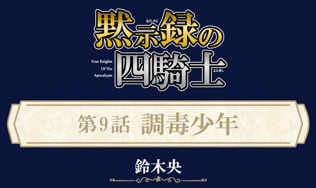 黙示録の四騎士9話ネタバレ感想