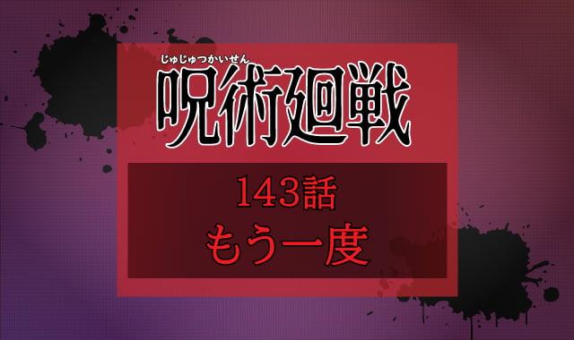 呪術廻戦143話ネタバレ考察