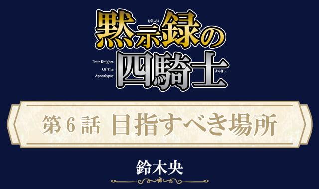黙示録の四騎士6話ネタバレ感想