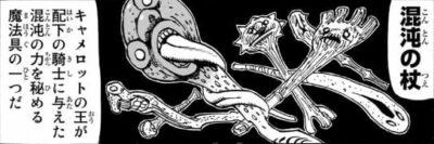 アーサー王と混沌の杖