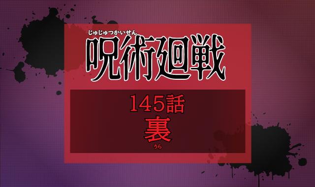 呪術廻戦145話ネタバレ考察