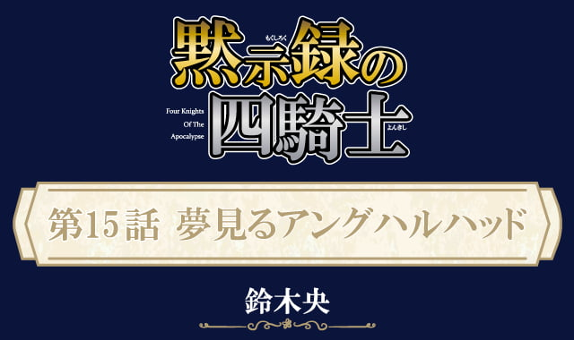 黙示録の四騎士15話ネタバレ感想