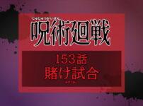 呪術廻戦153話ネタバレ考察