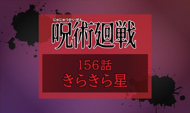 呪術廻戦156話ネタバレ考察