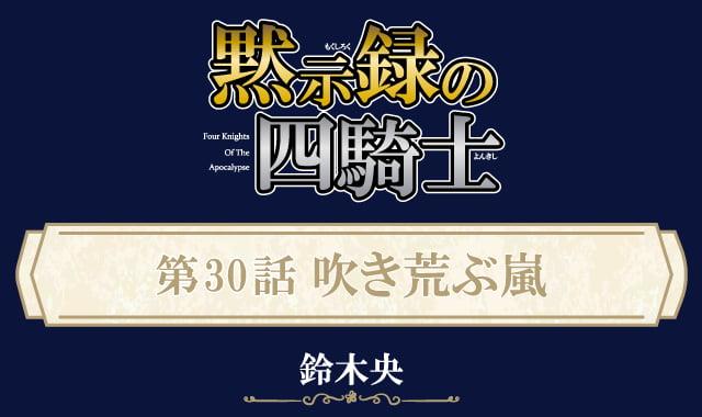 黙示録の四騎士29話ネタバレ感想