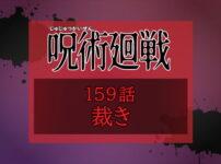 呪術廻戦159話ネタバレ考察